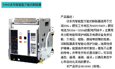 tgw45系列智能型万能式断路器