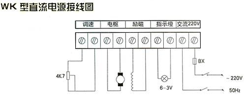 wk型直流电源接线图