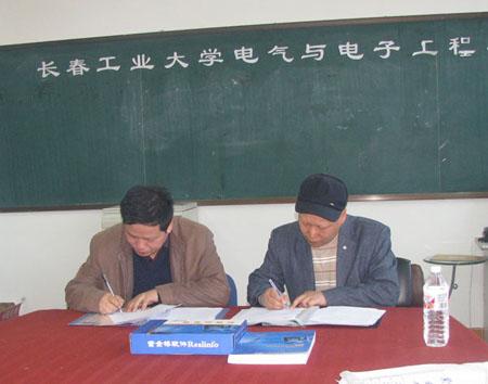 长春工业大学电气与电子工程学院院长尤文教授与李彦青总经理签署校