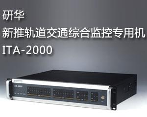 研华新推轨道交通综合监控专用机ITA-2000