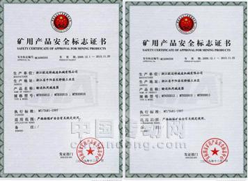 欧迈特系列产品顺利通过安标国家矿用产品安全标志中心认证