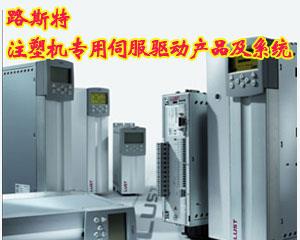 路斯特注塑机专用伺服驱动产品及系统CDE3000 Plas