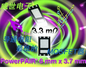 Vishay Siliconix推出业内导通电阻最低的MOSFET器件