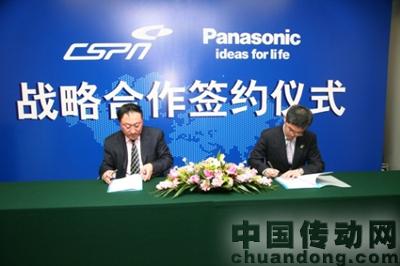 cspn建立长期战略合作伙伴关系签约仪式