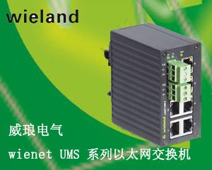 威琅电气推出wienet UMS 系列以太网交换机