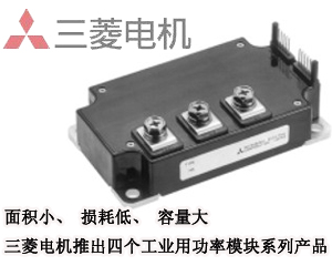 三菱电机 四个工业用功率模块系列产品