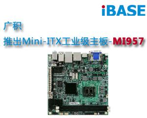 广积推出Mini-ITX工业级主板-MI957