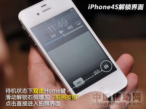 iphone4s 解锁界面
