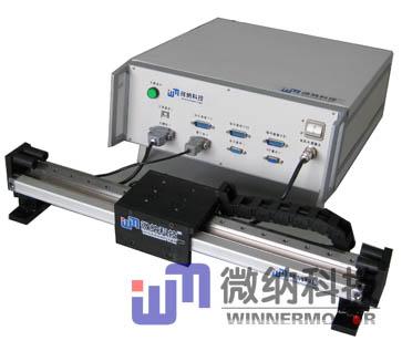 微纳科技 直线电机精密运动平台