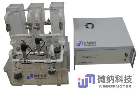 微纳科技 过程控制系统