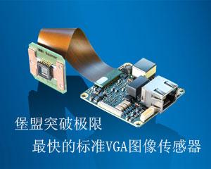堡盟突破极限——全球最快的标准VGA图像传感器