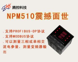 腾控科技推出NPM-510网络化电力仪表